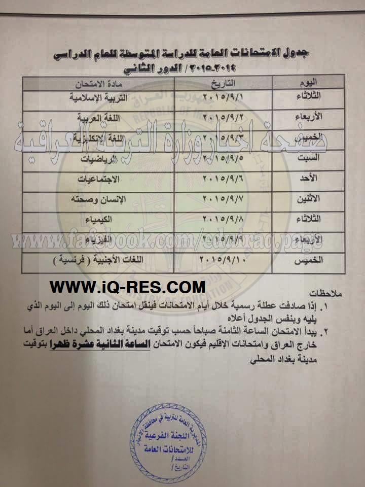 جدول امتحانات الصف الثالث متوسط الدور الثاني 2015 للحشد الشعبي والنازحين 11846610