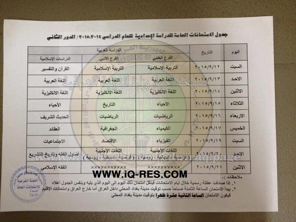 جدول امتحانات الصف السادس الاعدادي الدور الثاني 2015 للحشد الشعبي والنازحين 11866210