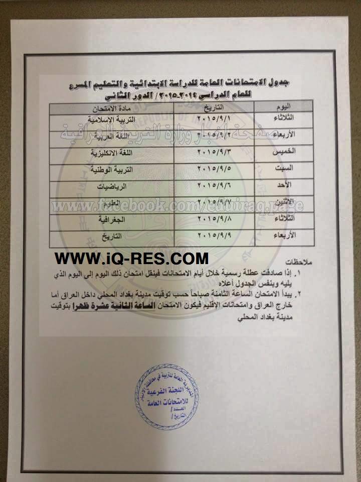 جدول امتحانات الصف السادس الابتدائي الدور الثاني 2015 للحشد الشعبي والنازحين 11870610