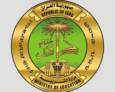 وزارة التربية العراقية نتائج  الثالث متوسط الدور الثاني 2015 لجميع المحافظات D8b4d810