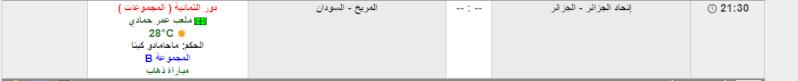 اتحاد الجزائر vs المريخ السودانى بدون تقطيع  2015-011