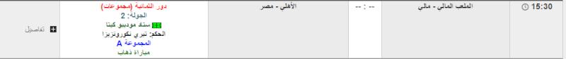 بث مباشر الاهلى والملعب المالى فى كاس الاتحاد الافريقى 12/7/2015 2015-012