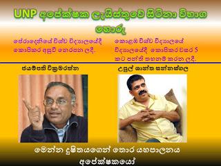 Sri Lanka : අනුන්ට 'හොරා හොරා' යයි ඔප්පු නොකර චෝදනා කරන යුඇන්පියේ ජාතික ලැයිස්තුවෙන් එන ශ්රී ලංකා ඉතිහාසයේ 'රටේ අධ්යපානයේ විභාග ක්රමයට කෙල කළ' 'විභාග හොරු' Unpcan10