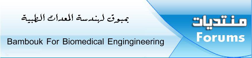 منتدى بمبوق لهندسة المعدات الطبية  Bambouk 4 Biomedical Eng. Forum