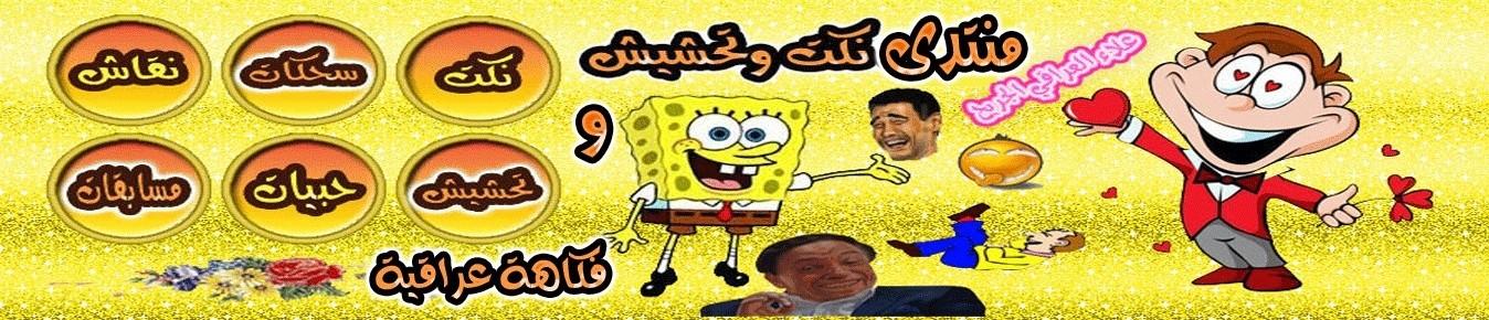 نكت وتحشيش وفكاهة عراقية