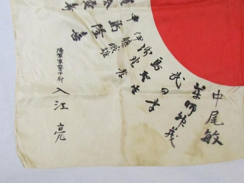 A la recherche d'infos sur cet Hinomaru Yosegaki 0510