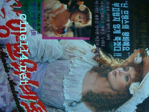Marie Antoinette, reine d'un seul amour de Caroline Huppert, avec Emmanuelle Béart - Page 2 Zbaart10