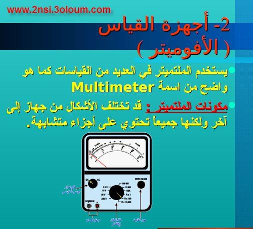 La Langue Arabe victime de prematurité ou mutilation? Arabe_10
