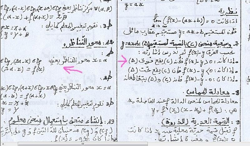 La Langue Arabe victime de prematurité ou mutilation? Math10