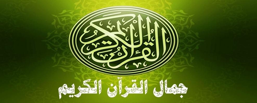 جمال القرآن الكريم