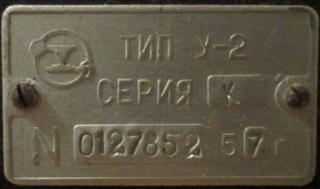 """Радиостанция """"Урожай-2"""" Aaa00111"""