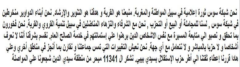 سيدي بيبي ثورة تنموية منبعها القرية Sidibi10