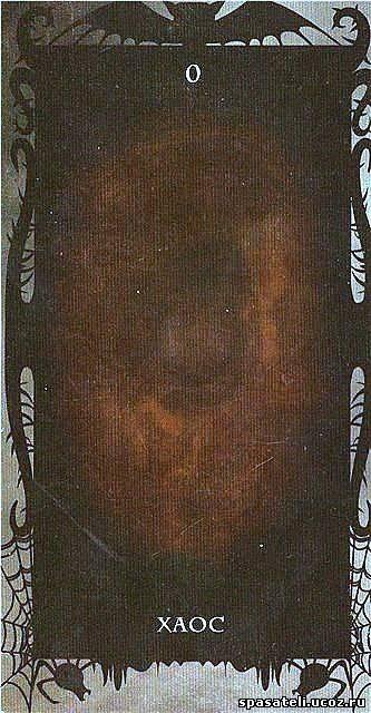 Старшие Арканы 43982410