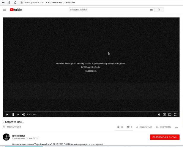 Отсутствует видео из ю-тюба! _aaaau10