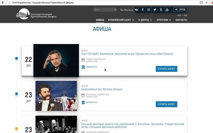 """22 декабря 2018 года, Юбилейный творческий вечер """"Серебряный век"""", Кремль  A_aaa_11"""