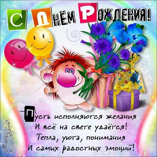 С Днем Варенья нашу Иришку Анисимову! E__au10