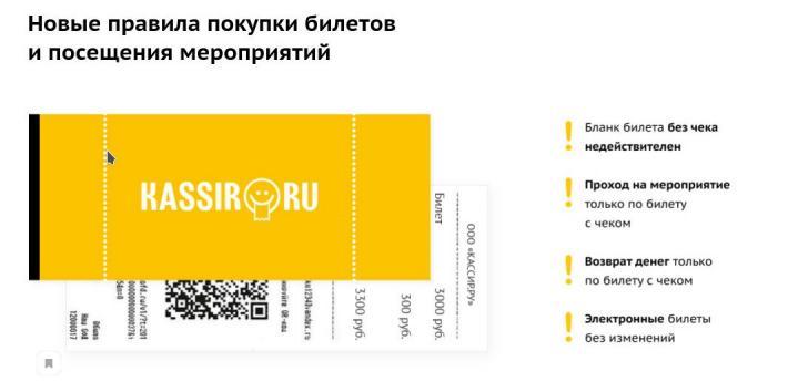Новые правила покупки билетов  и посещения мероприятий - с 01.07.2019. Screen20