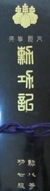 Les boites-écrin pour diplômes en bois laqué sous les 3 empereurs :  Meiji, Tais 11_cen10