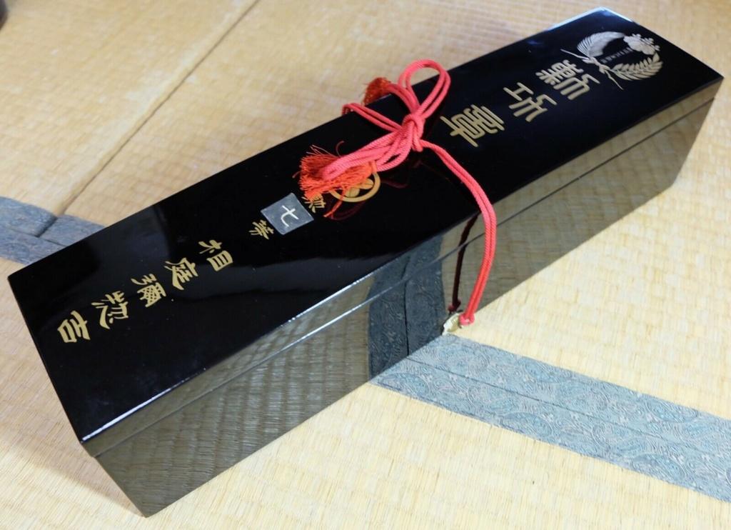 La boîte-écrin de l'artilleur de 1ère classe Aiba Yasokichi 1_boit10