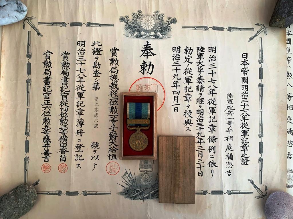 La boîte-écrin de l'artilleur de 1ère classe Aiba Yasokichi 4_boit10