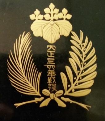 Les boites-écrin pour diplômes en bois laqué sous les 3 empereurs :  Meiji, Tais 6_boit10