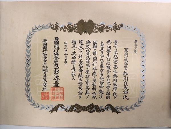 La médaille en or de la société impériale d'aviation sous Taisho : Badge_16