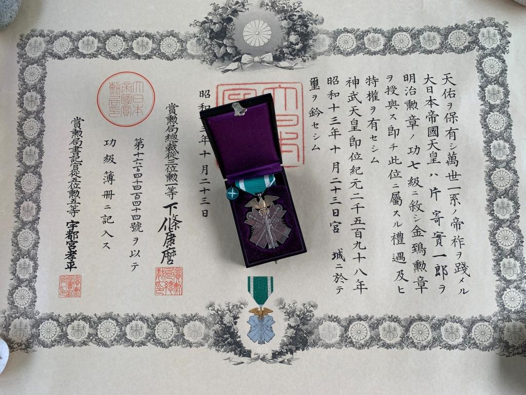 Le soldat Katayose :  un héro ? ou un bon professionnel ? Boite_12