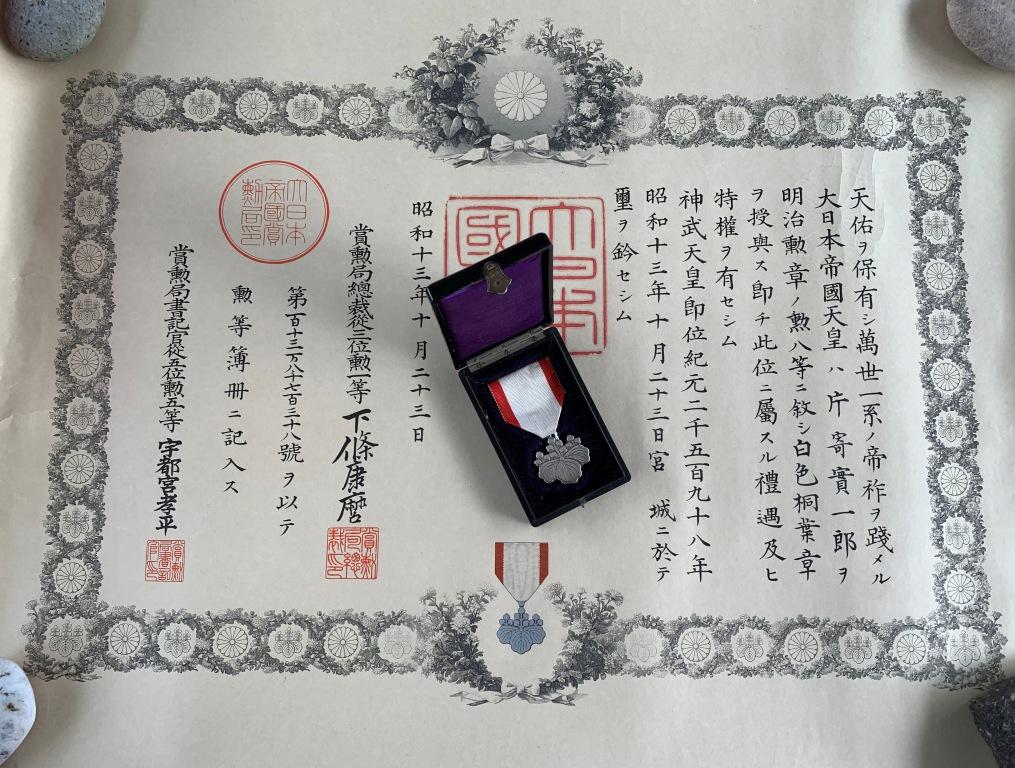 Le soldat Katayose :  un héro ? ou un bon professionnel ? Boite_13