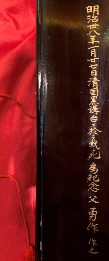 Boite écrin pour diplôme et médaille du caporal Kodéra mort en Chine en 1905 Boites13