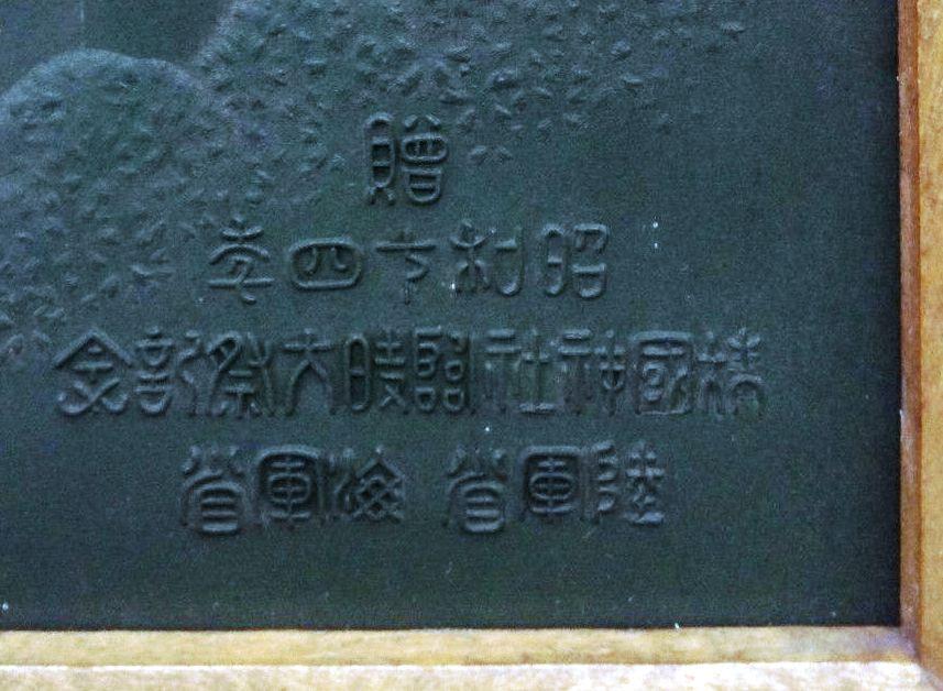 """Les cadres photo """"Yasukuni"""" offerts par les ministères de l'armée et de la marin Cadre_15"""