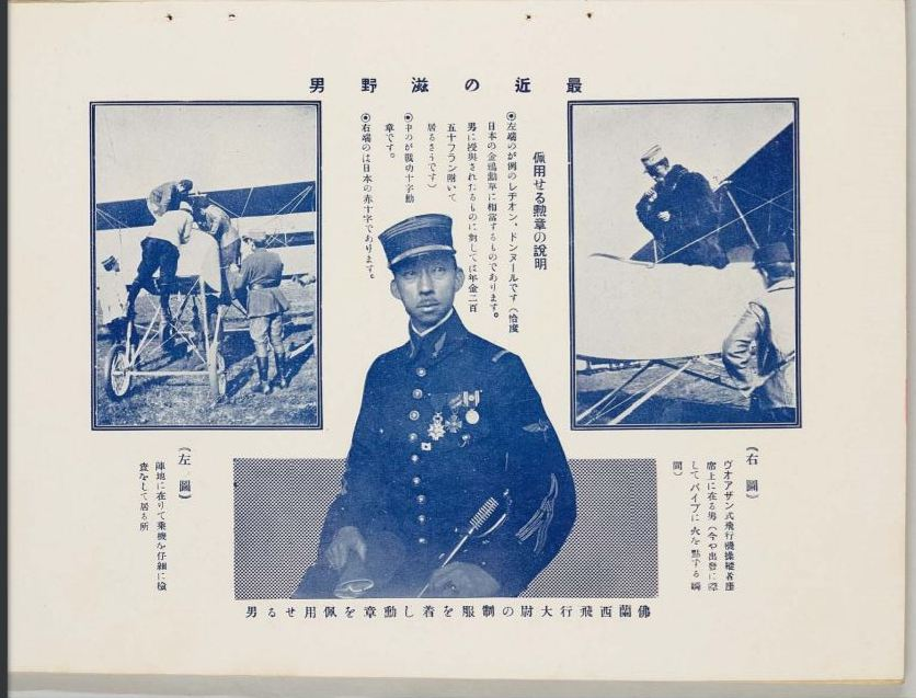 La médaille en or de la société impériale d'aviation sous Taisho : Captur10