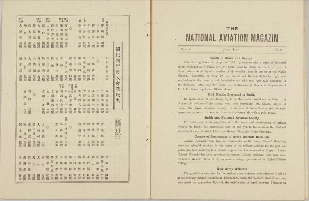 La médaille en or de la société impériale d'aviation sous Taisho : Captur12