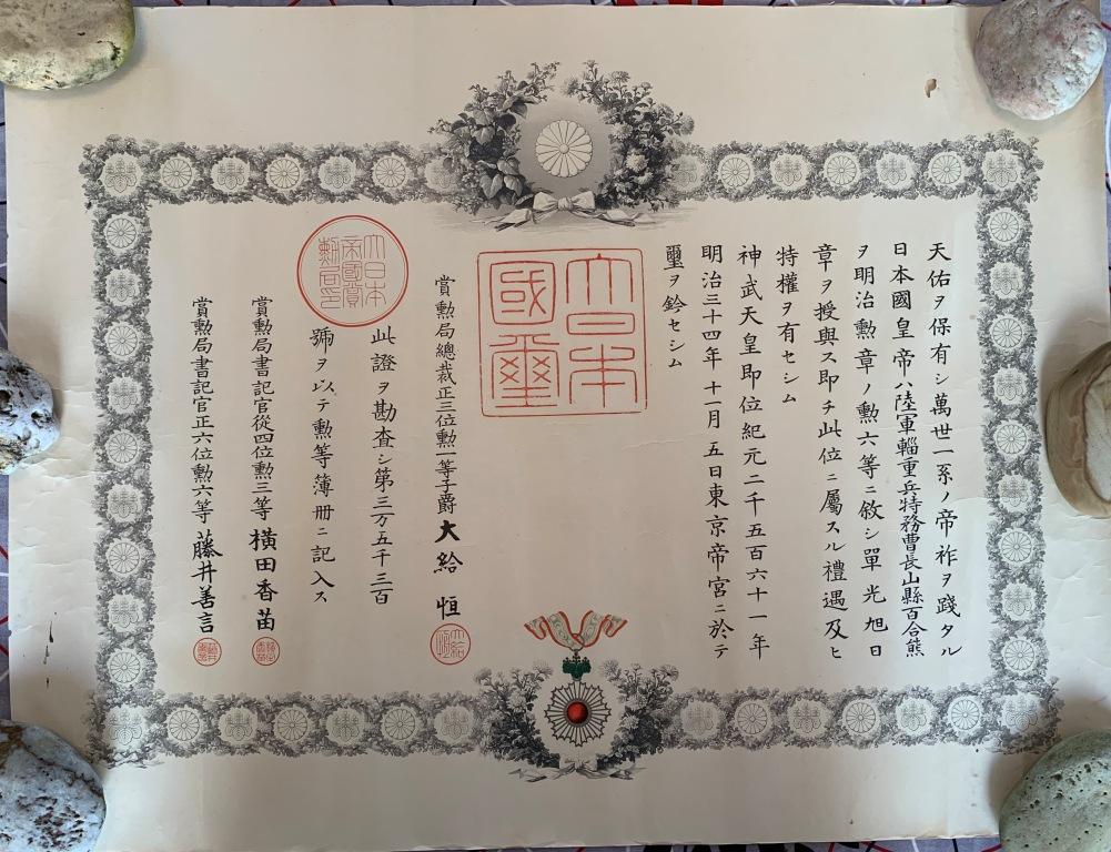 Médailles et diplômes du capitaine Yamagata  特務曹長 Dipl_l13