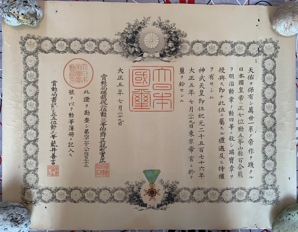 Médailles et diplômes du capitaine Yamagata  特務曹長 Dipl_l16