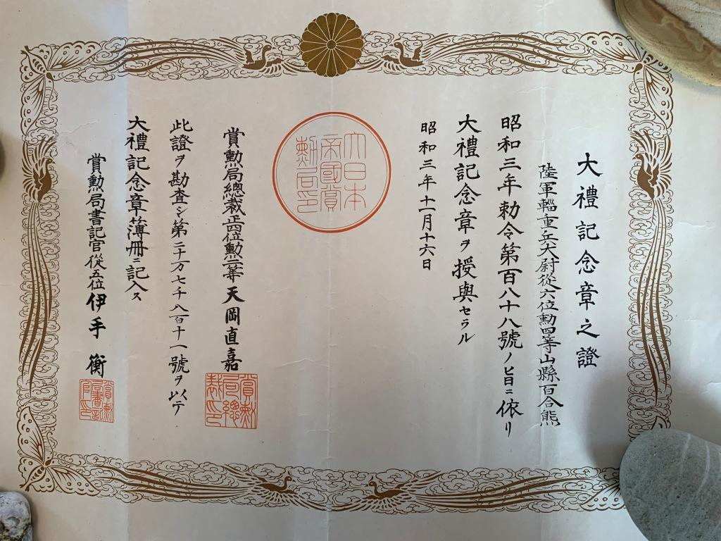 Médailles et diplômes du capitaine Yamagata  特務曹長 Dipl_l17