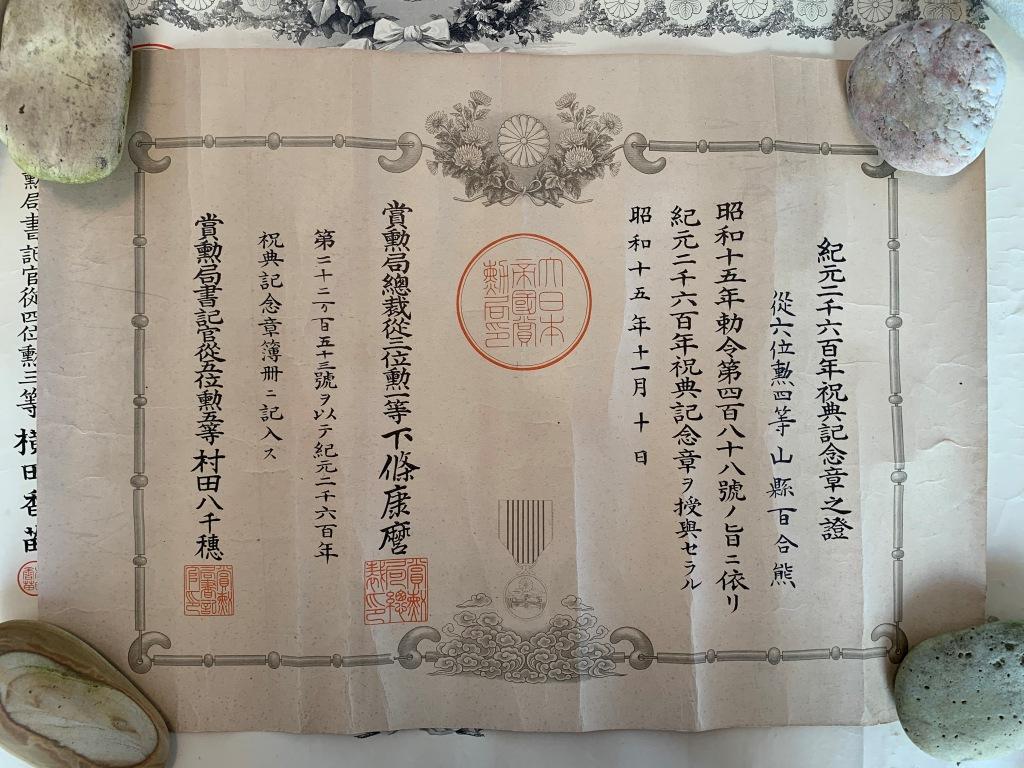 Médailles et diplômes du capitaine Yamagata  特務曹長 Dipl_l18