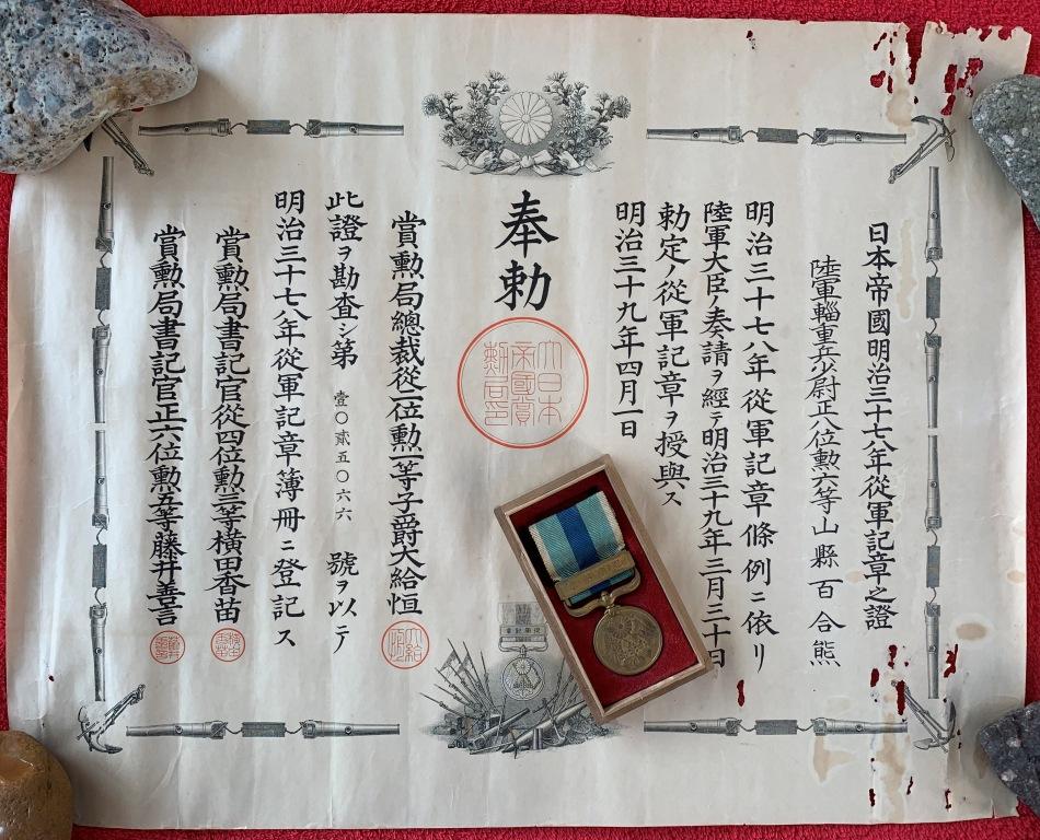Médailles et diplômes du capitaine Yamagata  特務曹長 Dipl_l19
