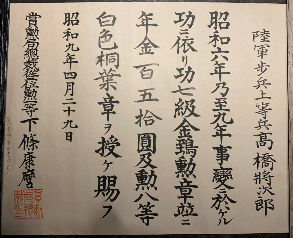 "Intéressant ""grouping Milan d'or"" du soldat TAKAHASHI Shōjirō (髙橋将次郎)   Img_2315"
