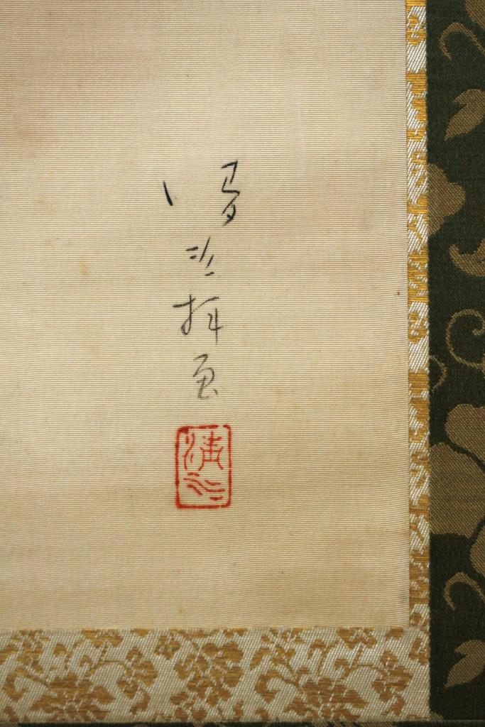 """L'art populaire """"Ôtsu-e"""" dans la représentation de l'emp. Taisho sur kakemono Jimmu_12"""