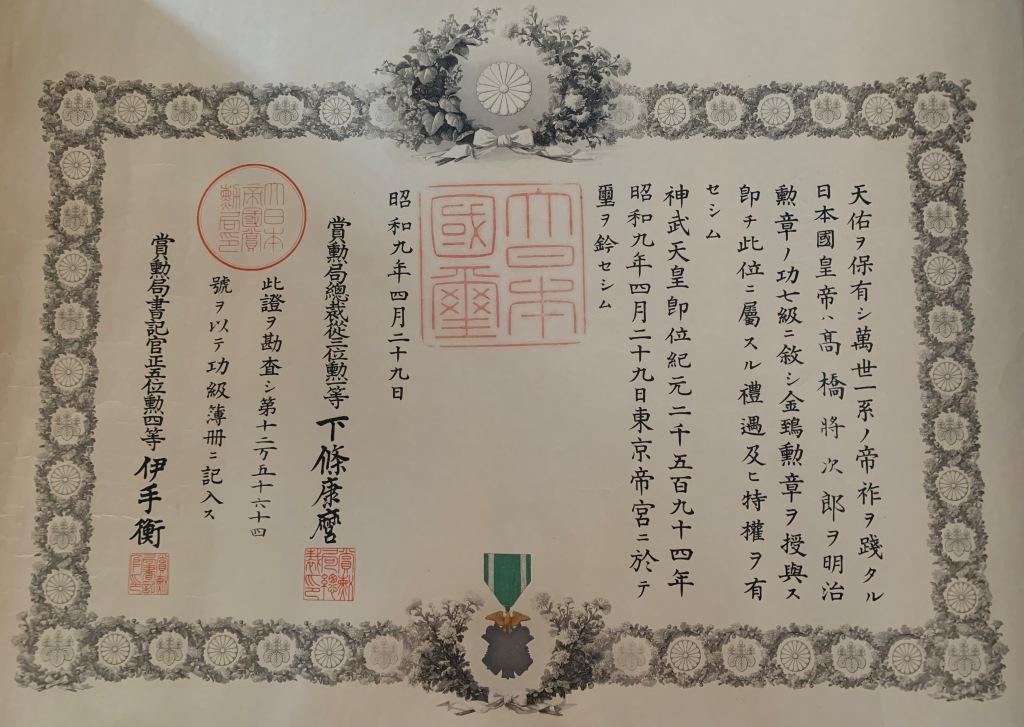"Intéressant ""grouping Milan d'or"" du soldat TAKAHASHI Shōjirō (髙橋将次郎)   Milan_10"