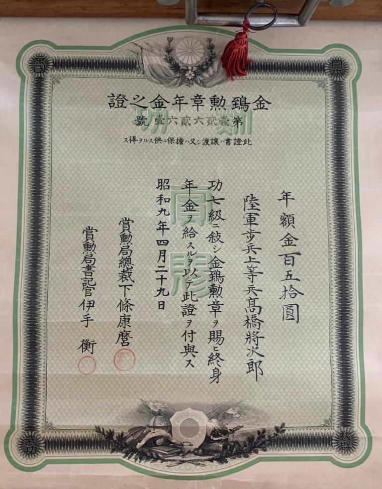 "Intéressant ""grouping Milan d'or"" du soldat TAKAHASHI Shōjirō (髙橋将次郎)   Milan_11"