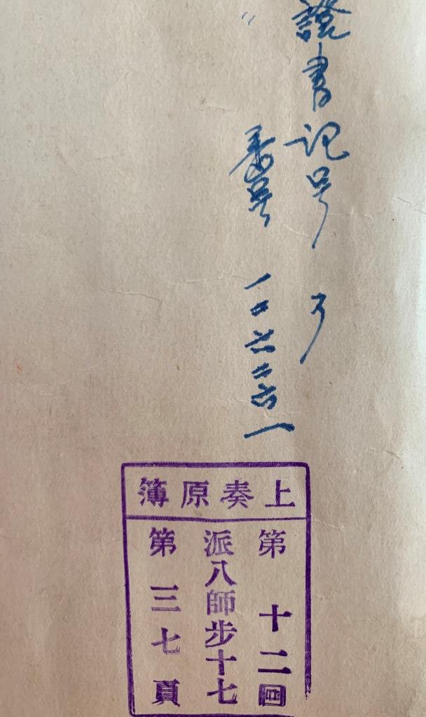 "Intéressant ""grouping Milan d'or"" du soldat TAKAHASHI Shōjirō (髙橋将次郎)   Milan_13"