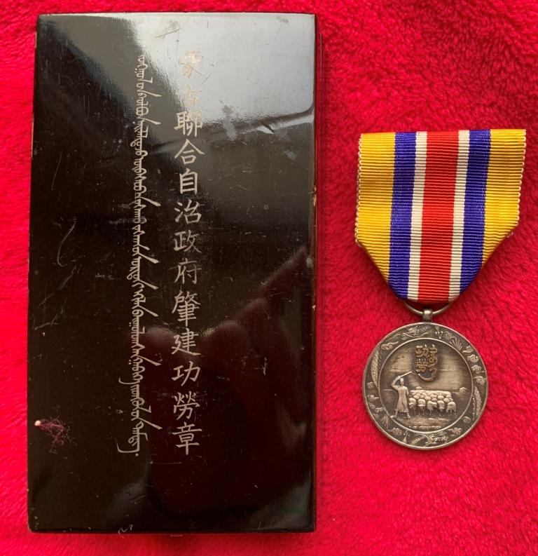 La médaille japonaise de la création de l'état du du Meigjiang  Mongol10