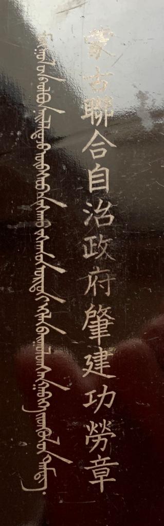 La médaille japonaise de la création de l'état du du Meigjiang  Mongol12