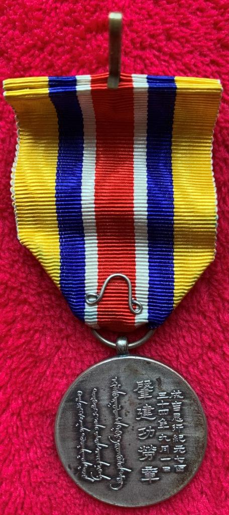 La médaille japonaise de la création de l'état du du Meigjiang  Mongol13