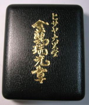 Médaille du mérite de la croix rouge japonaise pour hémorroïdes ? Red_cr11