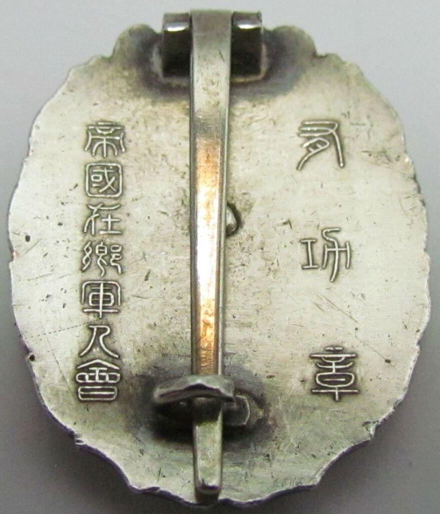 Le badge des services distingués de l'association impériale des réservistes Rzoser14