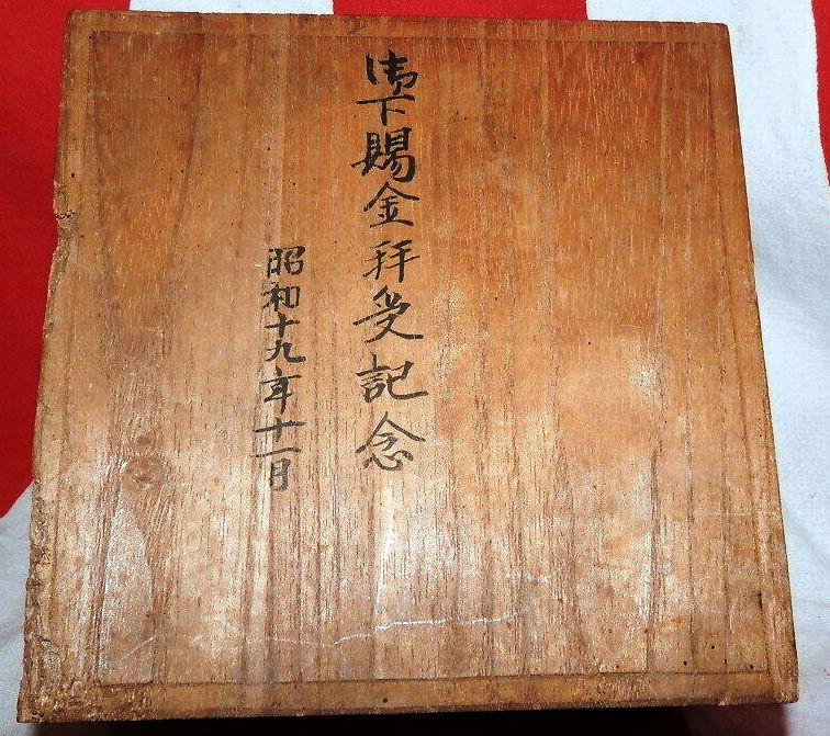 SAKAZUKI d'une unité de la garde impériale japonaise  Sakazu11
