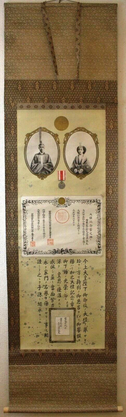 Un kakémono commémorant l'intronisation de l'empereur Tasiho : Taisho10