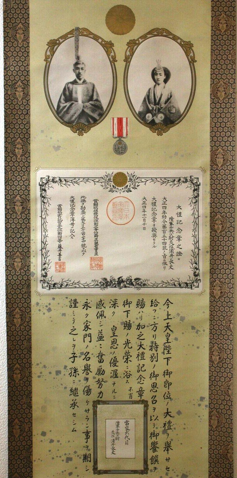 Un kakémono commémorant l'intronisation de l'empereur Tasiho : Taisho11